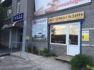 Автомагазин «Всё для Renault Logan, Duster, Sandero и Lada Largus» г. Мончегорск, Привокзальное шоссе, д. 17, в здании ГИБДД г.Мончегорска тел: +7 (8152) 20-65-10