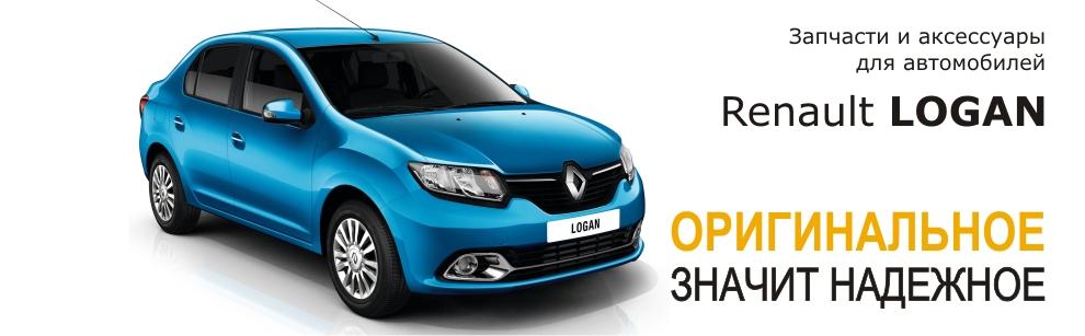 Запчасти и аксессуары для Renault Logan
