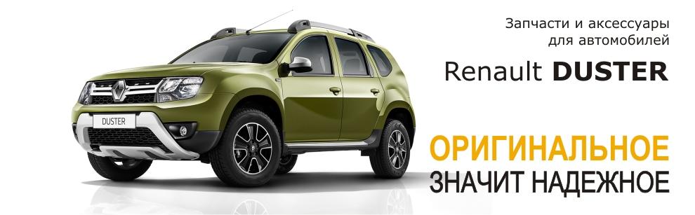 Запчасти и аксессуары для Renault Duster